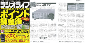 AR-DV1 TETRA review RADIOLIFE magazine 2019/03